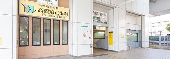 土日診療・駅直結で通いやすい医院